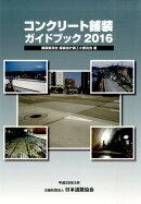 コンクリート舗装ガイドブック(2016)