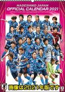 サッカー日本代表 なでしこジャパン(2022年1月始まりカレンダー)