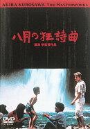 あの頃映画 松竹DVDコレクション 八月の狂詩曲
