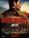BRAVE HEARTS 海猿 プレミアム・エディション 【Blu-ray】 [ 伊藤英明 ]