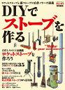 DIYでストーブを作る (学研ムック) [ ドゥーパ!編集部 ]