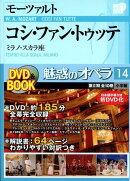 【謝恩価格本】魅惑のオペラ 14 コシ・ファン・トゥッテ