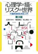 心理学が描くリスクの世界 第3版