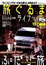 旅ぐるまライフ キャンピングカーのある暮らしを始めよう (CARTOP MOOK ACTIVE LIFE 012)