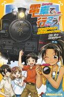 電車で行こう! 約束の列車を探せ! 真岡鐵道とひみつのSL