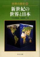 世界の歴史(30)