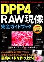 Canon DPP4(Digital Photo Professional 4) 自分史上最高の1枚を現像ソフトで作り上げる! [ 薮田織也 ]