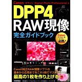 Canon DPP4(Digital Photo Professional 4)