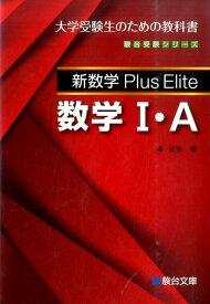 新数学Plus Elite数学1・A 大学受験生のための教科書 (駿台受験シリーズ) [ 清史弘 ]