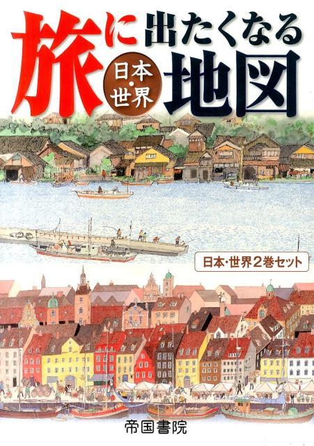 旅に出たくなる地図日本・世界セット(2巻セット)