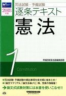 司法試験・予備試験逐条テキスト(2018年版 1)