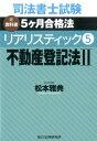 司法書士試験リアリスティック(5) 新教科書5ケ月合格法 不動産登記法 2 [ 松本雅典 ]