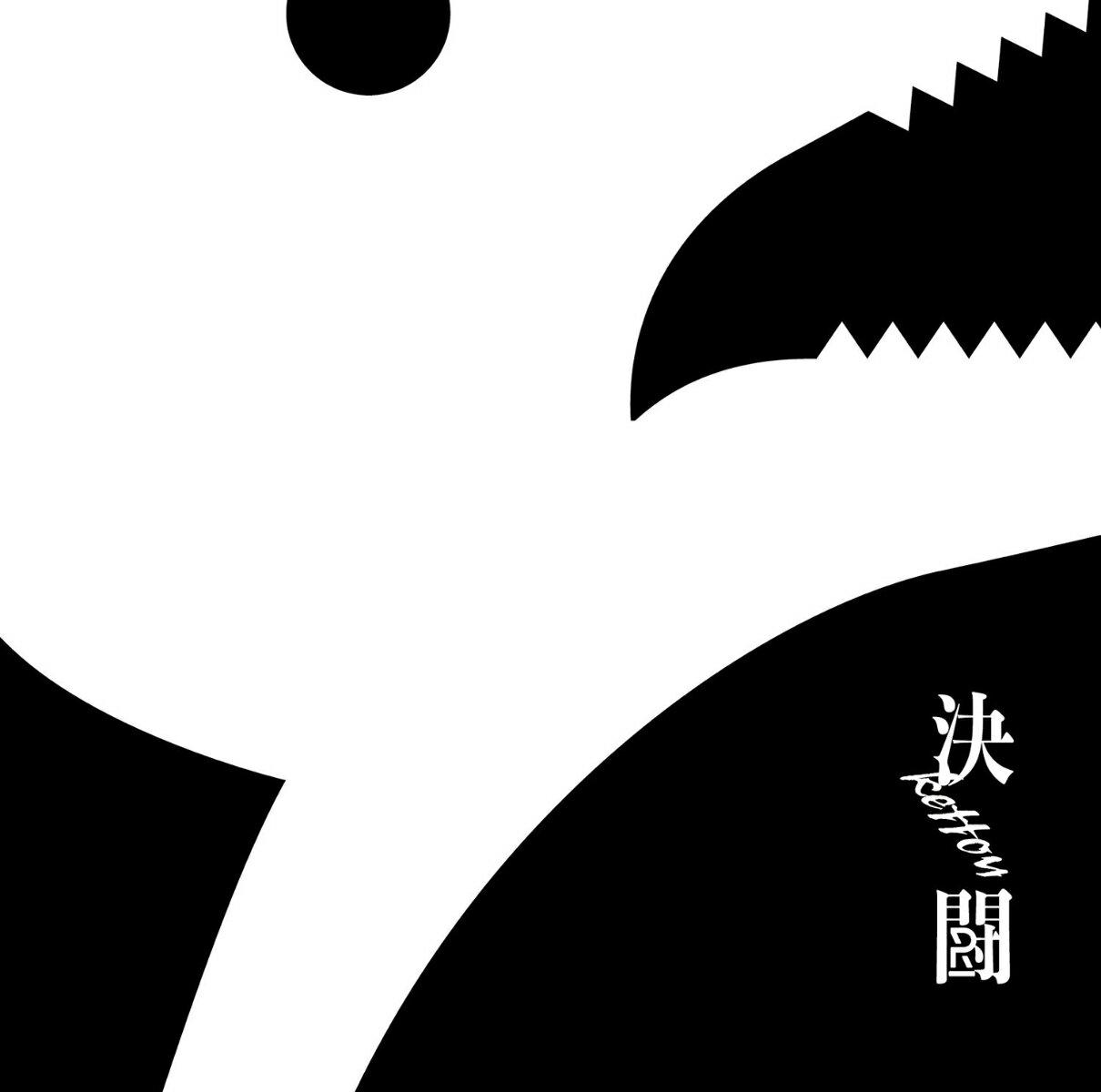 決闘 (初回限定盤 CD+DVD) [ PENGUIN RESEARCH ]