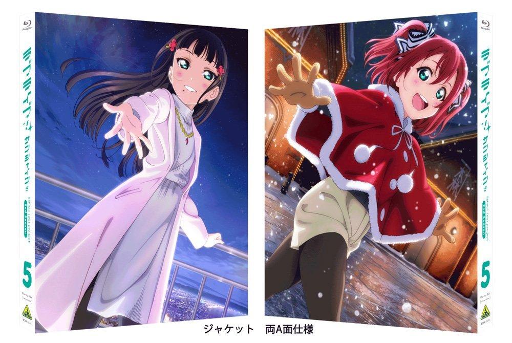 ラブライブ!サンシャイン!! 2nd Season Blu-ray 5 特装限定版【Blu-ray】 [ 矢立肇 ]