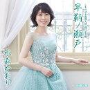 しものせき海響大使 就任記念盤 早鞆ノ瀬戸 (初回限定盤 CD+DVD)