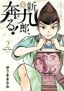 新九郎、奔る!(2) (ビッグ コミックス〔スペシャル〕) [ ゆうき まさみ ]