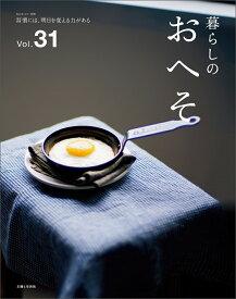 暮らしのおへそ Vol.31 (私のカントリー別冊) [ 主婦と生活社 ]