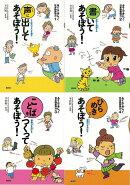 【バーゲン本】あそんで身につく日本語表現力 4冊セット