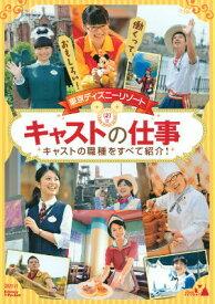 東京ディズニーリゾート キャストの仕事 Disney in Pocket [ 講談社 ]