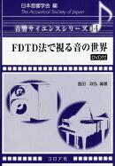 FDTD法で視る音の世界