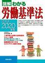 2019-2020年版 図解わかる労働基準法 [ 荘司芳樹 ]