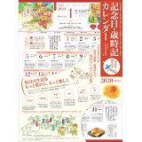記念日・歳時記カレンダー(2020) ([カレンダー])
