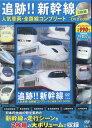 DVD>追跡!!新幹線人気車両・全路線コンプリート2枚組DVDBOOK (<DVD>) [ ファーストミュージック株式会社 ]
