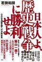 日本人よ、歴史戦争に勝利せよ GHQ洗脳史観への決別宣言 [ 若狭和朋 ]