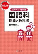 国語科授業の教科書[改訂版]