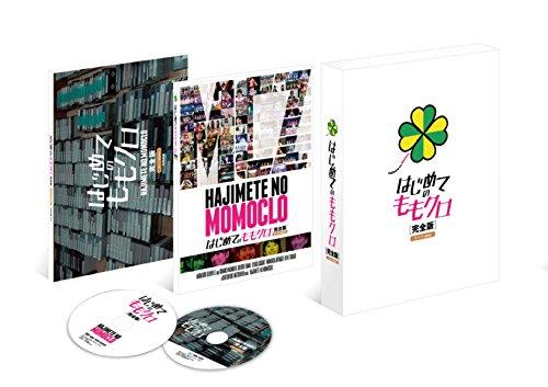 はじめてのももクロー完全版ーモノノフedition Blu-ray BOX【Blu-ray】 [ ももいろクローバーZ ]