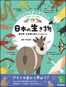 ビジュアルデータブック 日本の生き物 固有種・外来種が教えてくれること