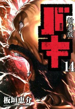 新装版バキ(14)