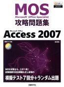 Microsoft Office Access 2007新装版