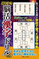 持ち歩き 脳活漢字ドリル vol.7