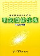電気技術者のための電気関係法規 平成30年版