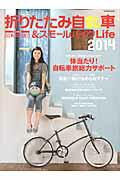折りたたみ自転車&スモールバイクライフ(2014)