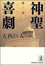 神聖喜劇(第1巻) 長編小説 (光文社文庫) [ 大西巨人 ]