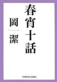 春宵十話 (光文社文庫) [ 岡潔 ]