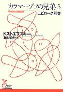カラマーゾフの兄弟(5(エピローグ別巻))