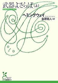 武器よさらば(上) (光文社古典新訳文庫) [ アーネスト・ヘミングウェイ ]