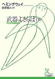 武器よさらば(下) (光文社古典新訳文庫) [ アーネスト・ヘミングウェイ ]