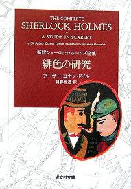 緋色の研究 (光文社文庫) [ アーサー・コナン・ドイル ]