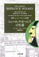 シャーロック・ホームズの生還