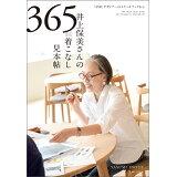 井上保美さんの365日着こなし見本帖