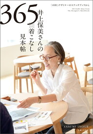 井上保美さんの365日 着こなし見本帖 「45R」デザイナーのスケッチブックから [ 井上 保美 ]