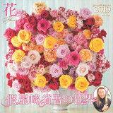假屋崎省吾の世界 花カレンダー(2019) ([カレンダー])