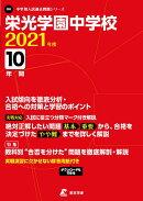 栄光学園中学校(2021年度)