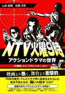 NTV火曜9時アクションドラマの世界