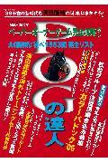 POGの達人(2005?2006年)