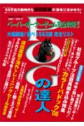 POGの達人(2006?2007年)